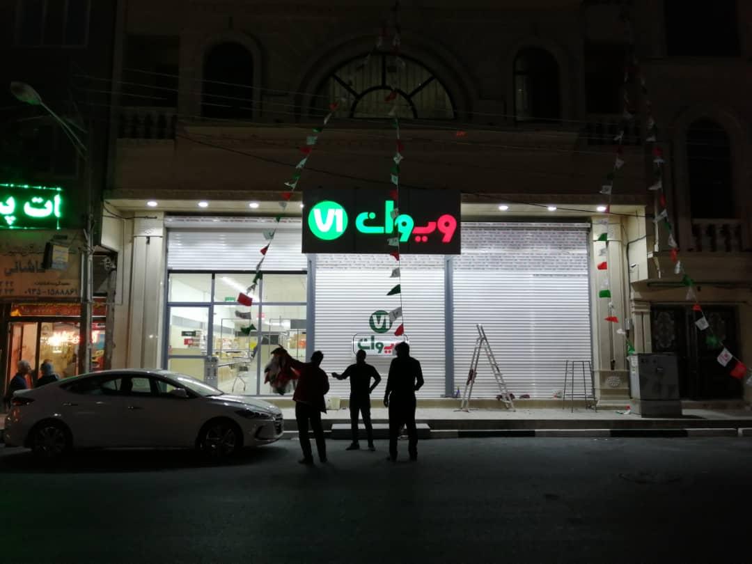 افتتاح فروشگاه شعبه ی گلستان ویوان