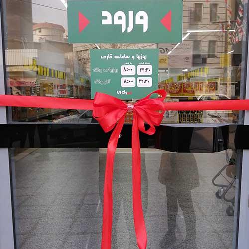 افتتاحیه فروشگاه ویوان در شهر قدس