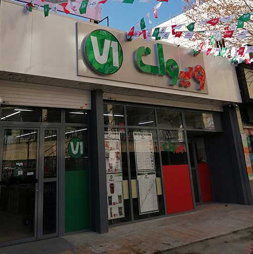 فروشگاه های زنجیره ای ویوان در مارلیک افتتاح شد.