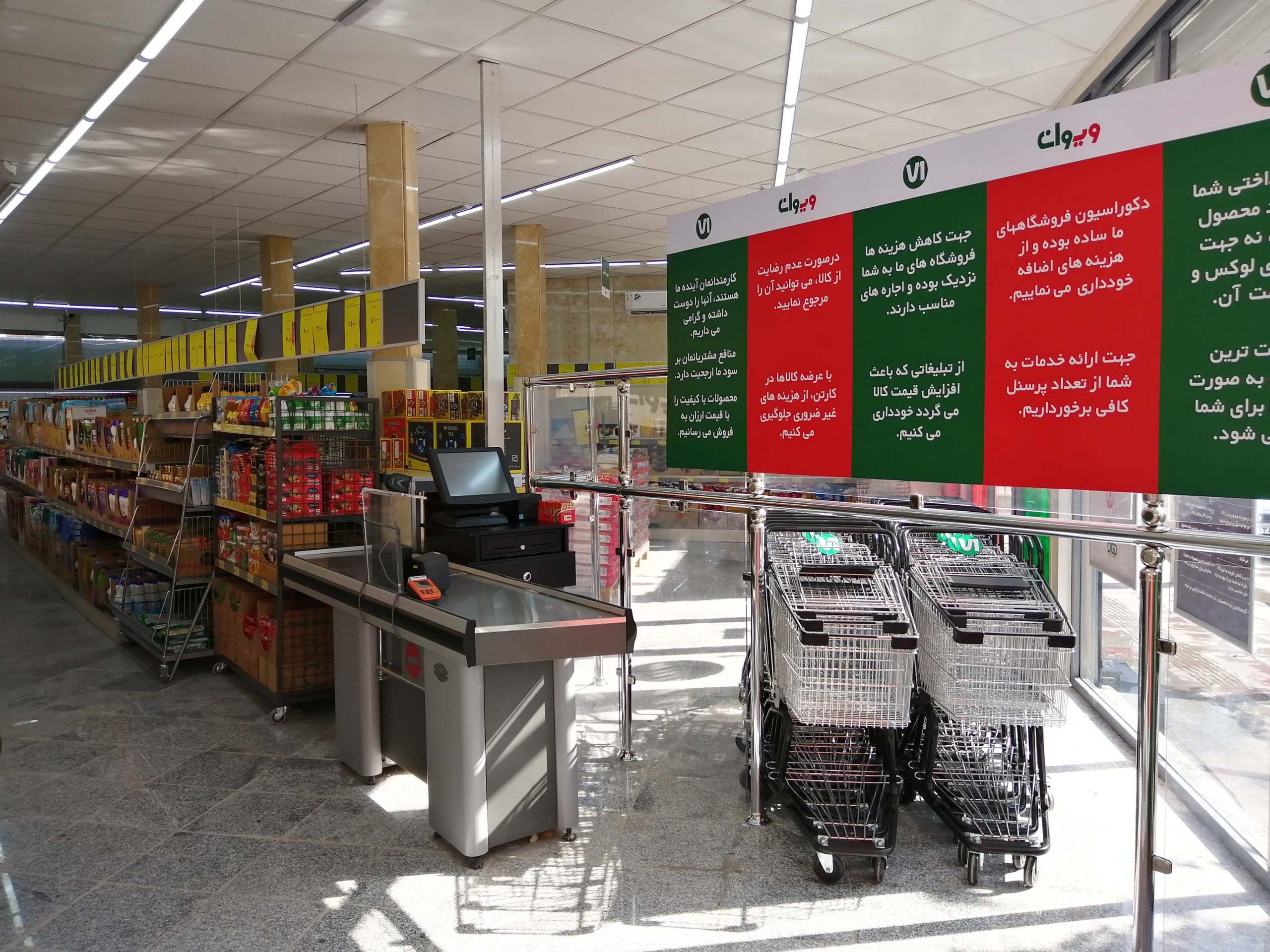فروشگاه های زنجیره ای تخفیف ویوان در قرچک-۲۴متری افتتاج شد