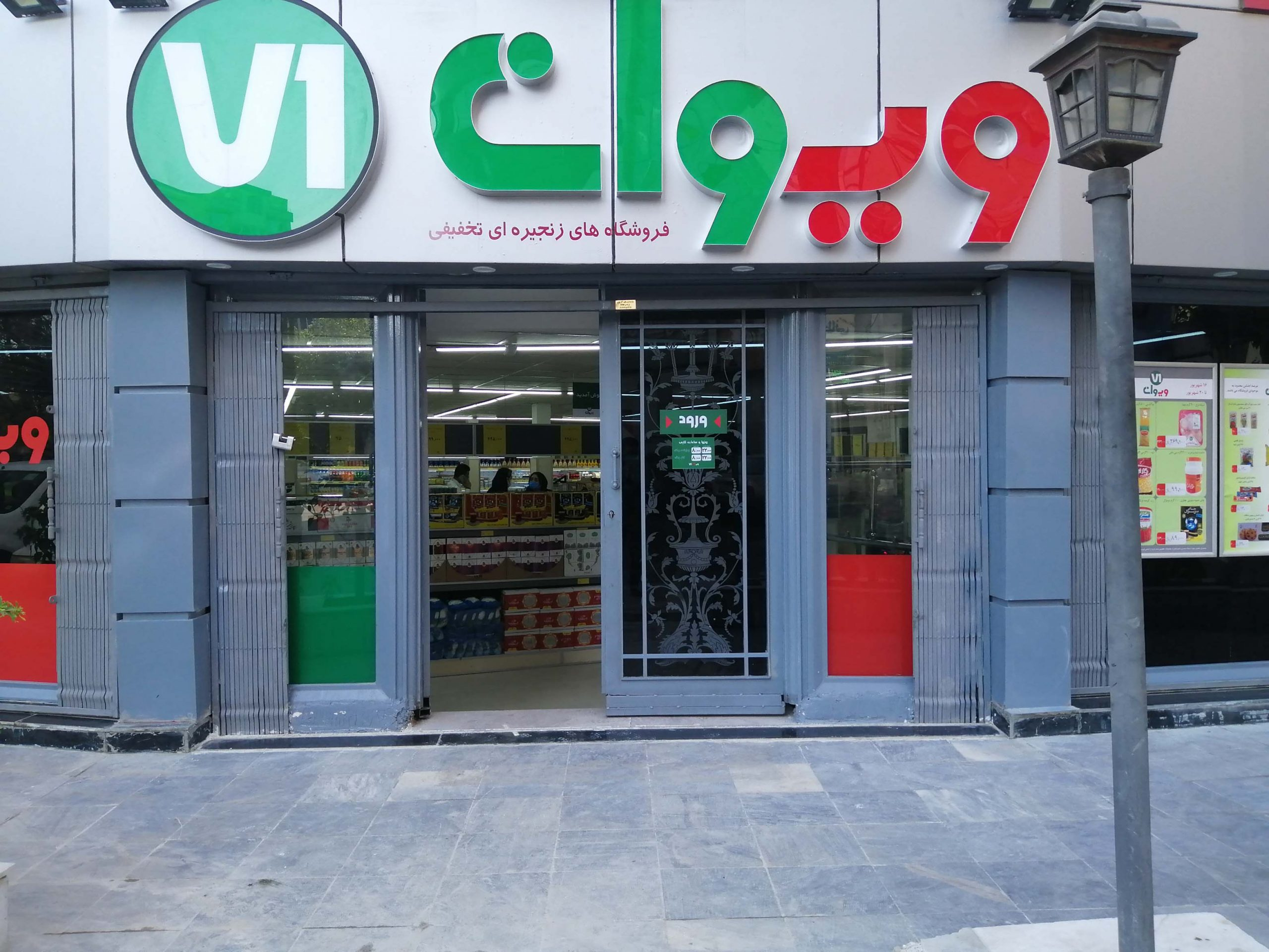 فروشگاه های زنجیره ای ویوان در کرج-درختی افتتاح شد.