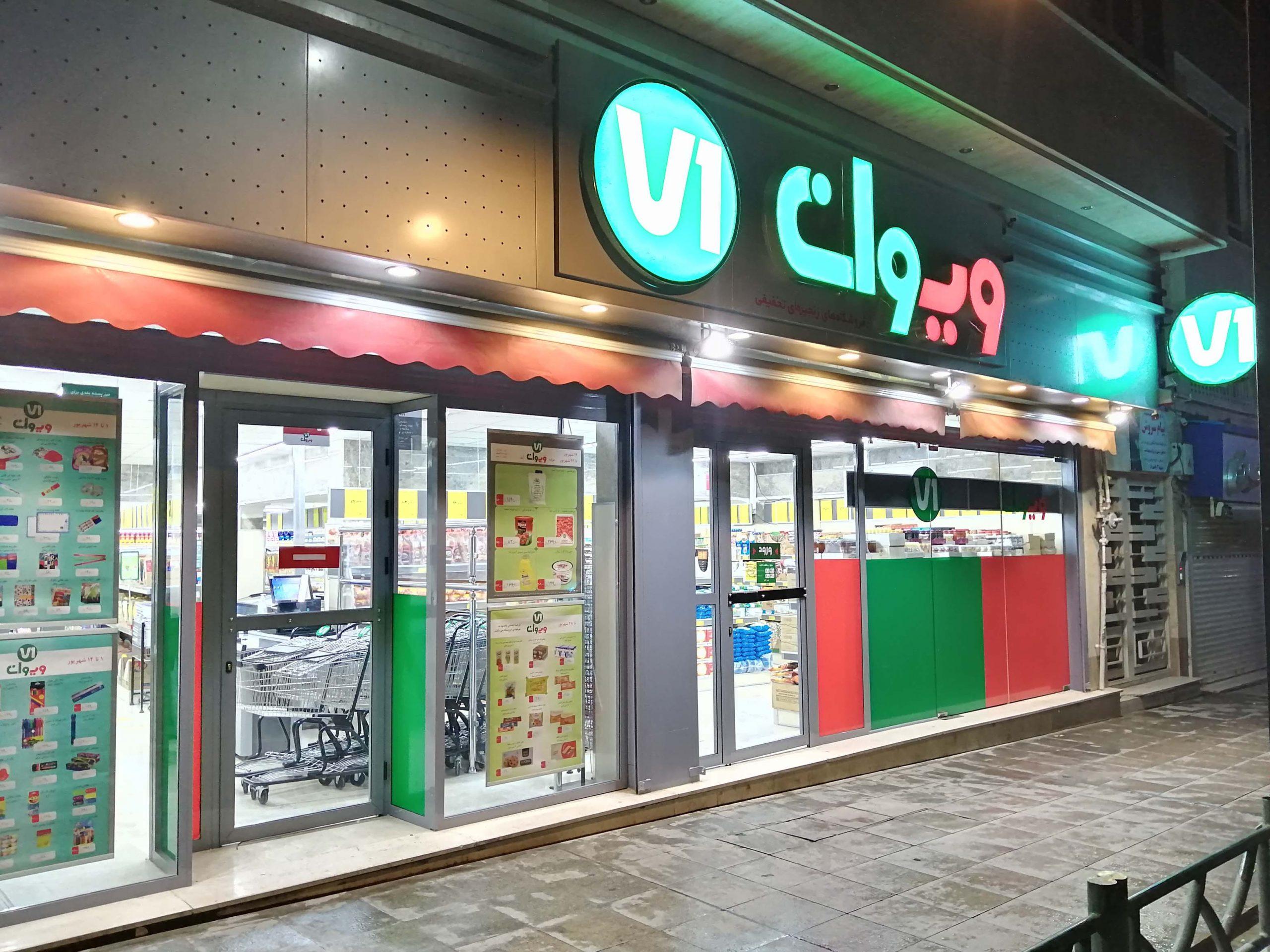 افتتاحیه فروشگاه ویوان در میدان امام حسین