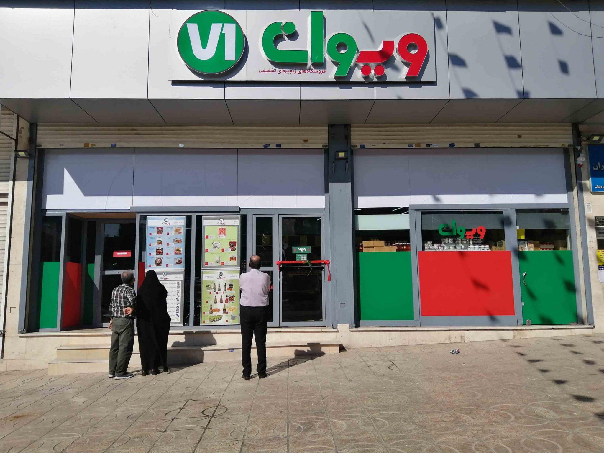 فروشگاه های زنجیره ای تخفیف ویوان در پروین افتتاج شد