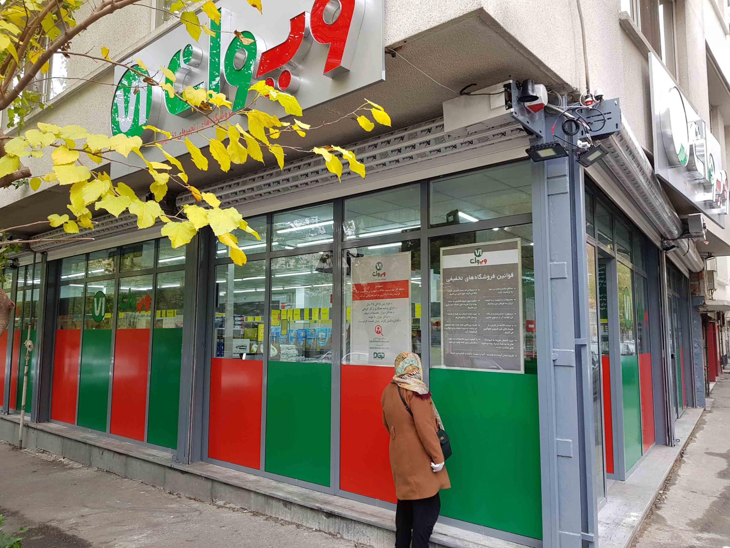 فروشگاه های زنجیره ای تخفیفی ویوان در فلسطین افتتاح شد