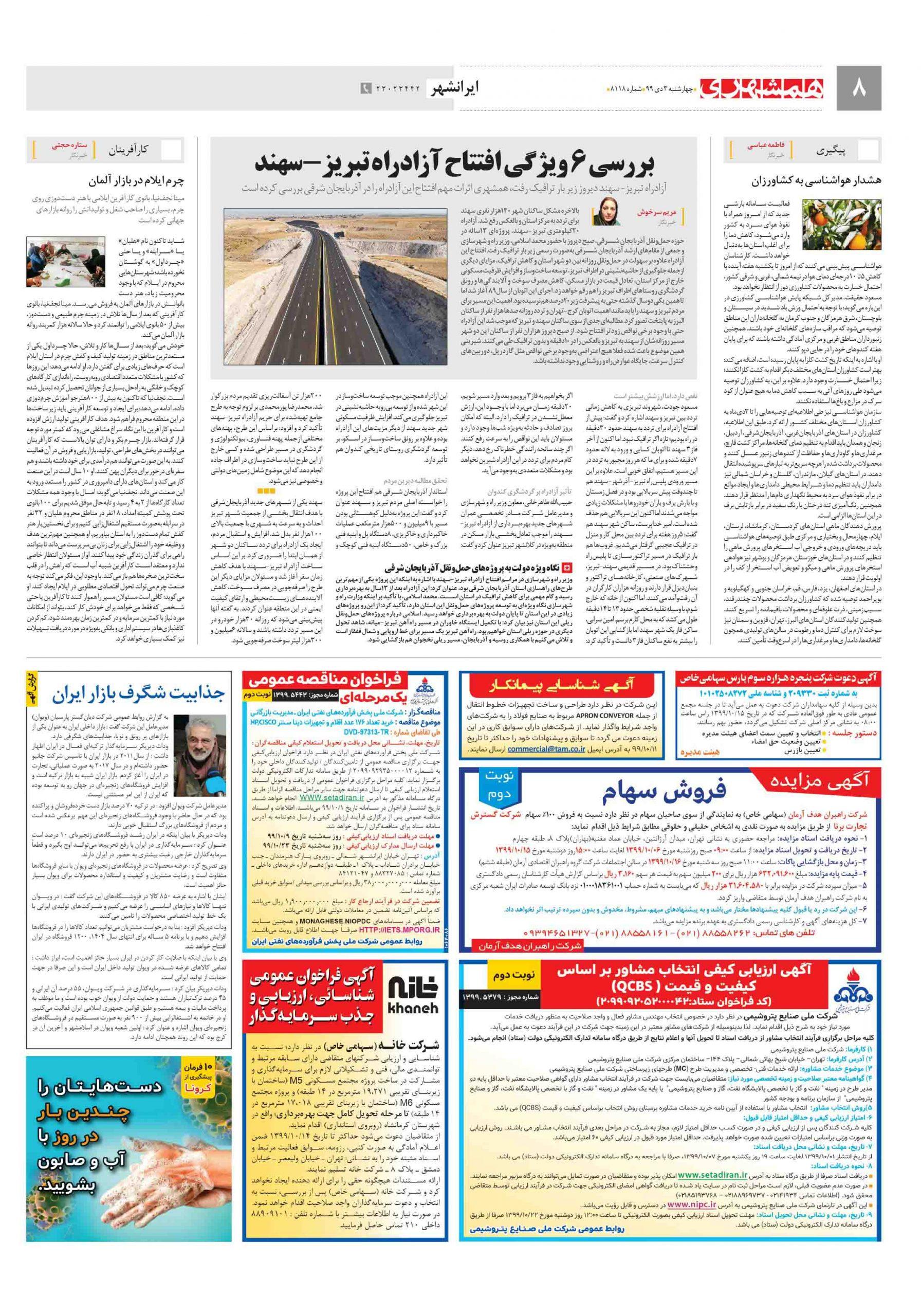 مصاحبه مدیرعامل فروشگاه های زنجیره ای ویوان در روزنامه همشهری