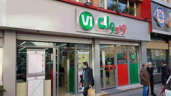 فروشگاه های زنجیره ای تخفیفی ویوان در امیر آباد افتتاح گردید