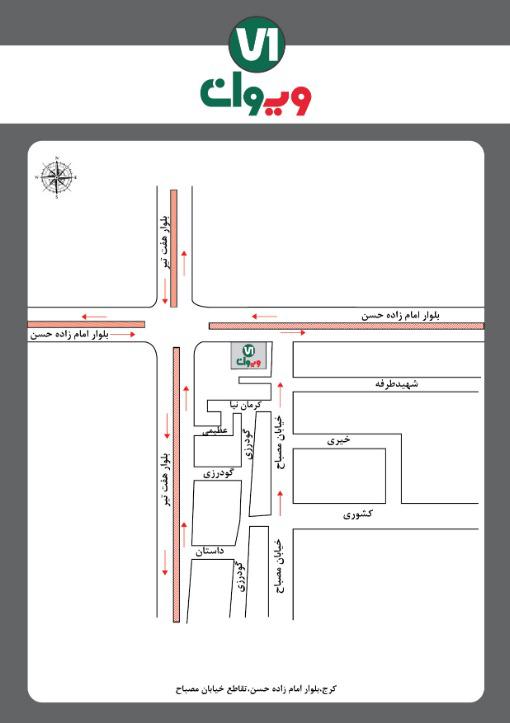البرز، بلوار امام زاده حسن، خیابان مصباح، پلاک 1