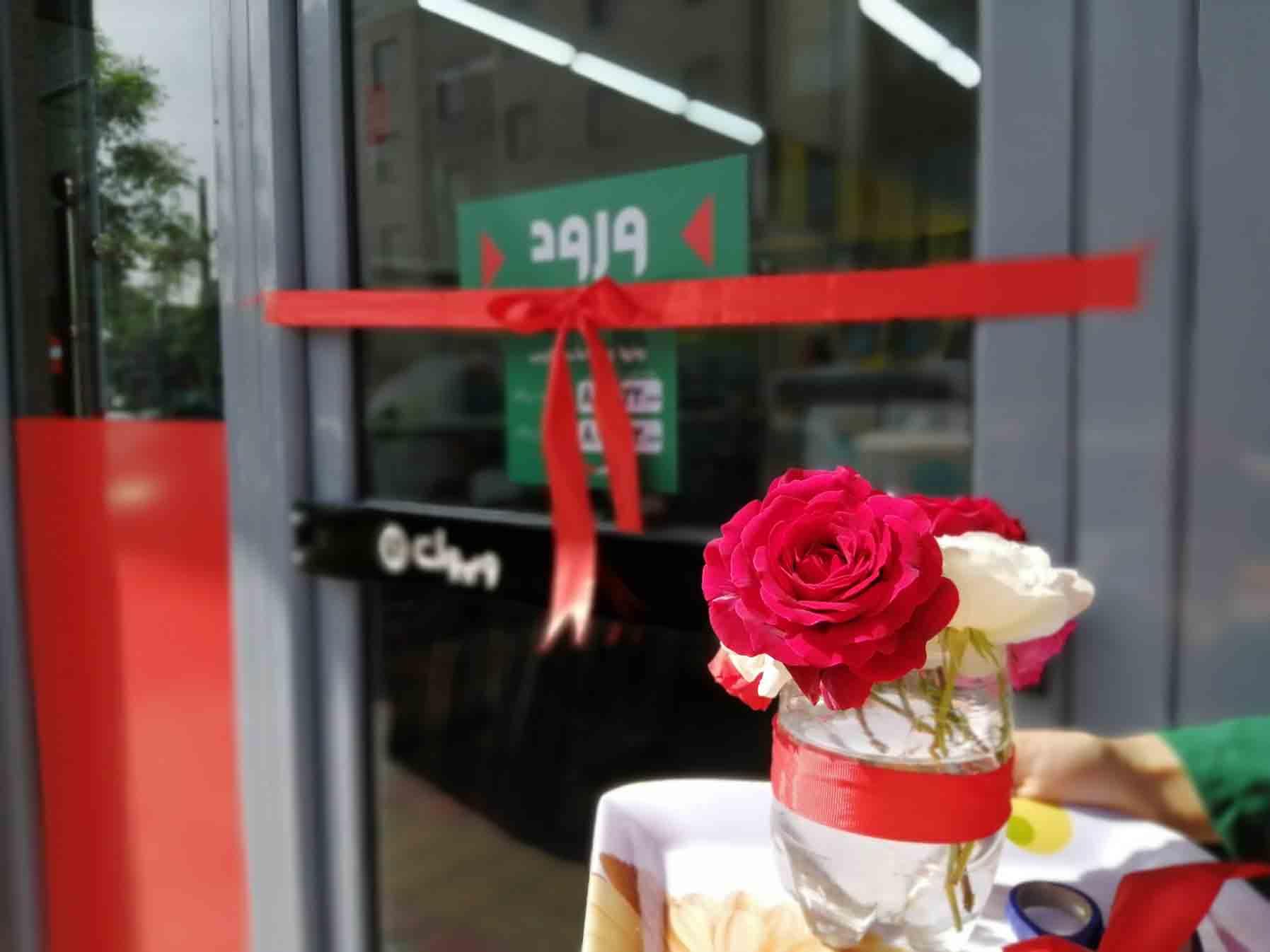 فروشگاه های زنجیره ای تخفیفی ویوان در کهریزک افتتاح گردید